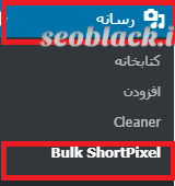 افزونه ShortPixel Image Optimizer