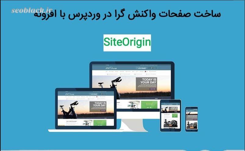 افزونه Page Builder by SiteOrigin