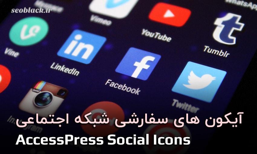 http://seoblack.ir/افزونه-accesspress-social-icons/