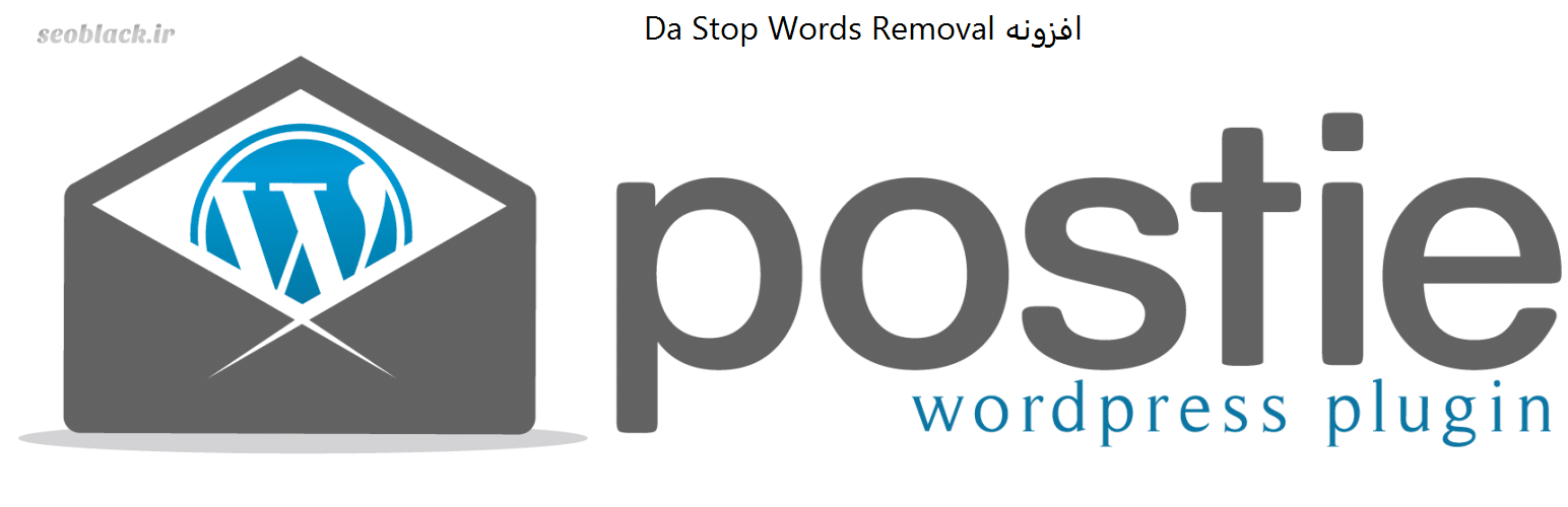 افزونه Da Stop Words Removal