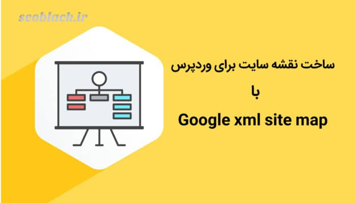 افزونه WordPress Simple HTML Sitemap