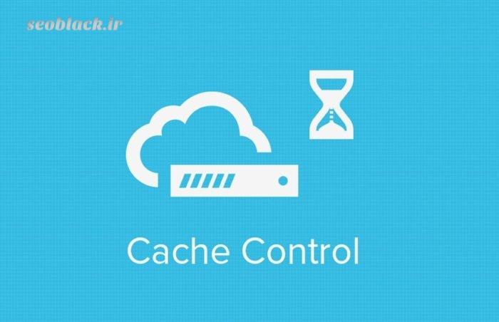 کنترل کش سایت Cache control