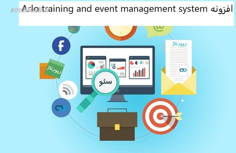 افزونه Arlo training and event management system