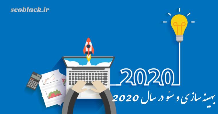 بهینه سازی و سئو در سال 2020