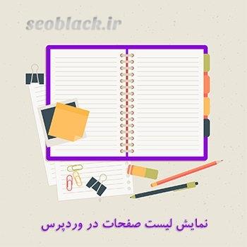 افزونه Page-list