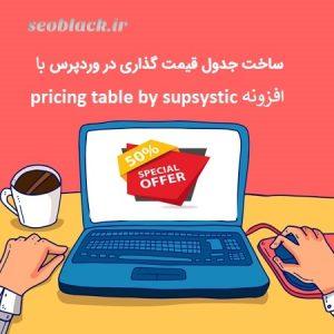 دانلود افزونه pricing table by supsystic