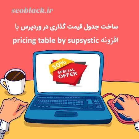 دانلود افزونه pricing table by supsystic