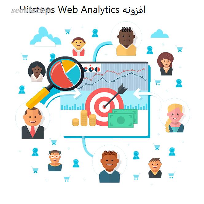 افزونه Hitsteps Web Analytics
