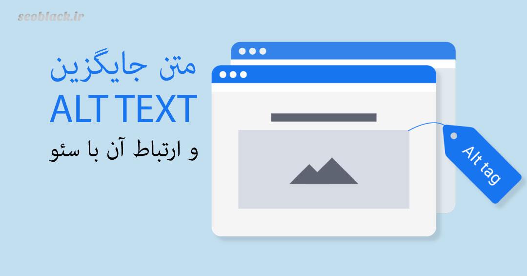 متا تگ متن جایگزین برای تصاویر