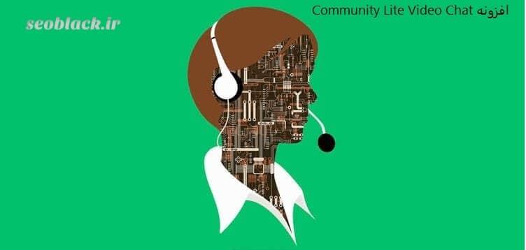 افزونه Community Lite Video Chat