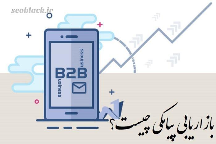 بازاریابی پیامکی چیست ؟