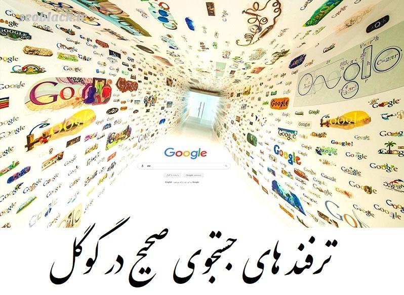 ترفند های جستجوی صحیح در گوگل