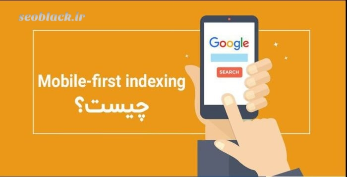 mobile first indexing چیست