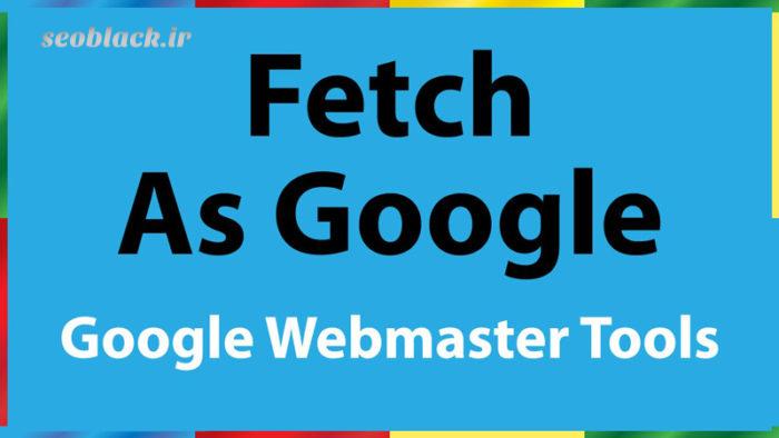 fetch as google چیست