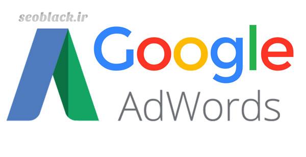 google adwords چیست