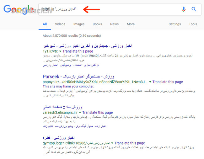 جستجوی صحیح در گوگل