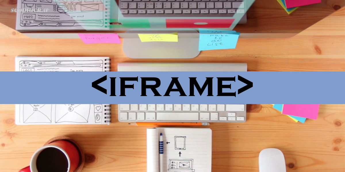 iframe چیست