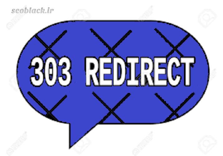 ریدایرکت 303
