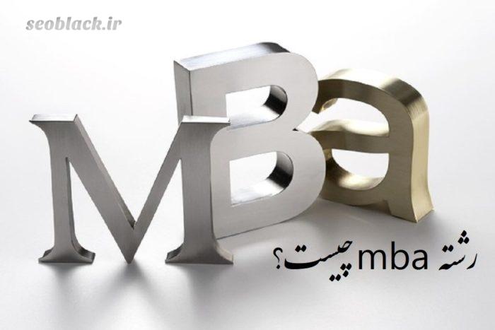 رشته mba چیست