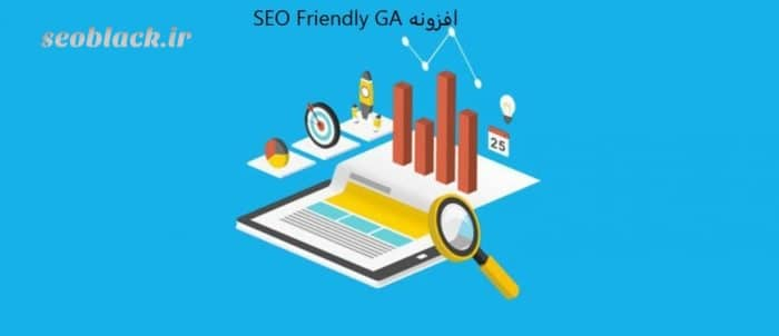 افزونه SEO Friendly GAY