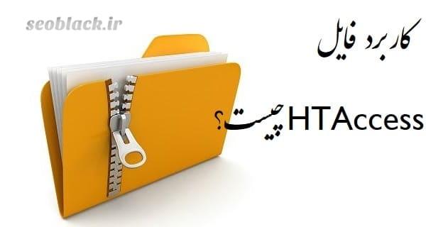 چیست؟ HTAccess فایل