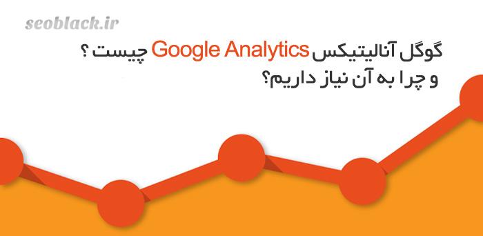 google analytics چیست