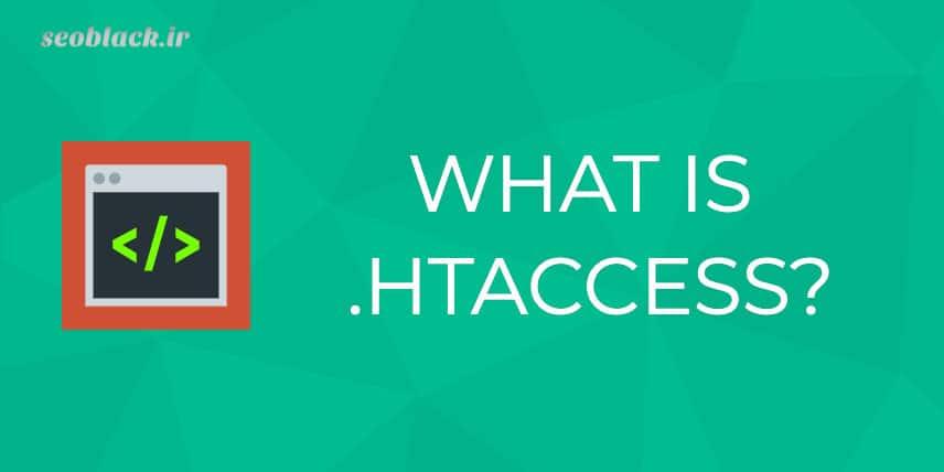 فایل HTAccess چیست