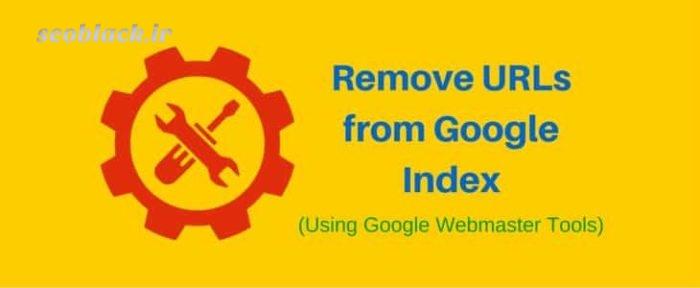 حذف دامنه از گوگل