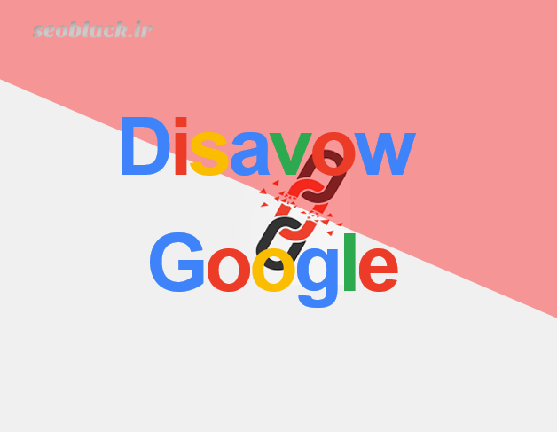 disavow کردن لینک ها