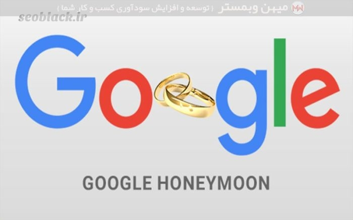 معنای google honeymoon