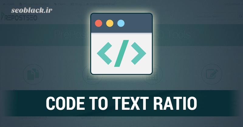 نسبت متن به کد در سئو