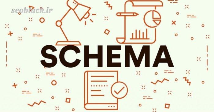 کد schema