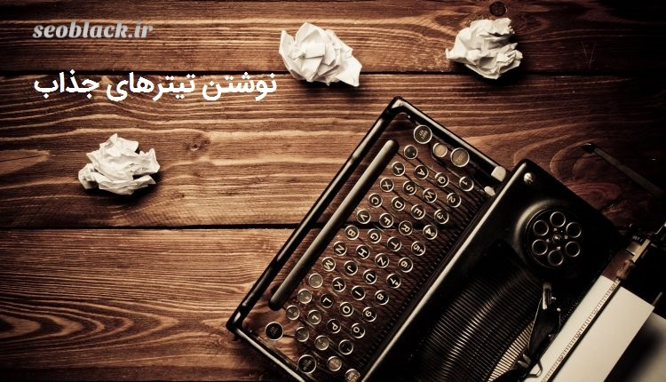 نوشتن تیترهای جذاب