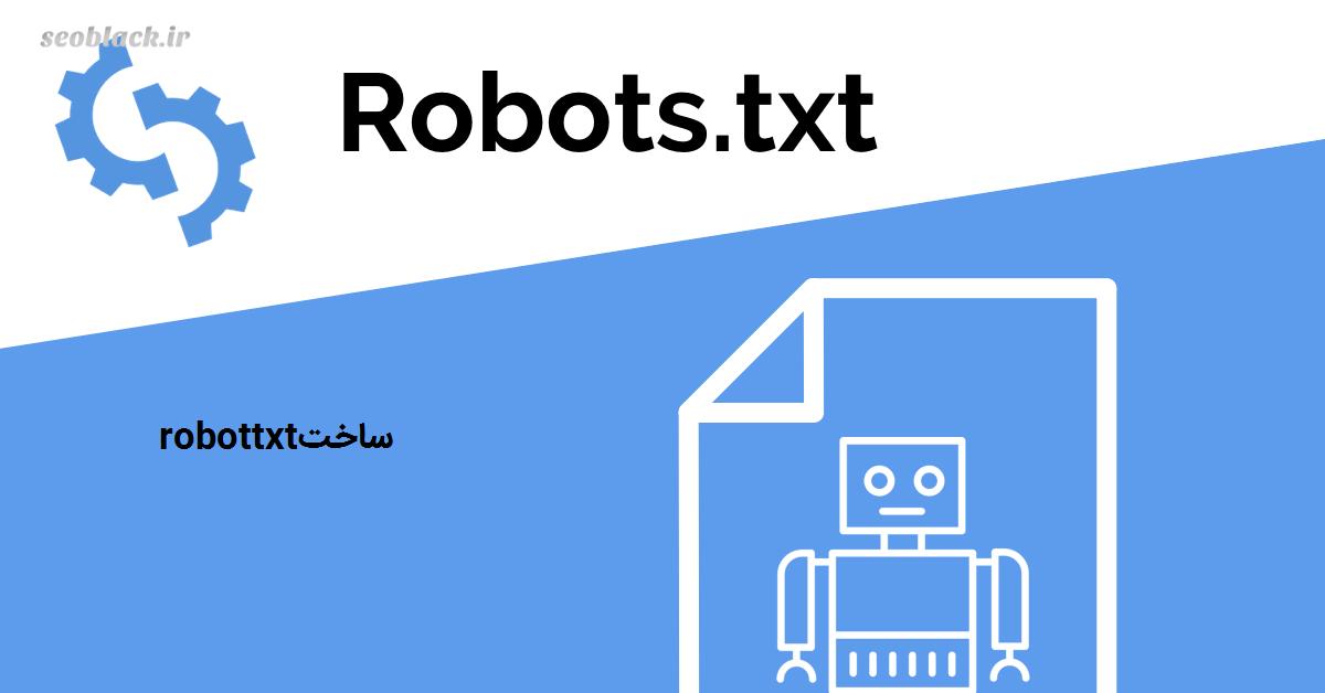 ساخت robottxt