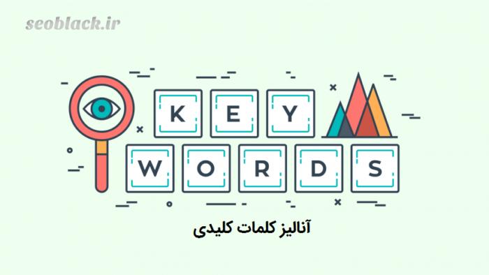 آنالیز کلمات کلیدی