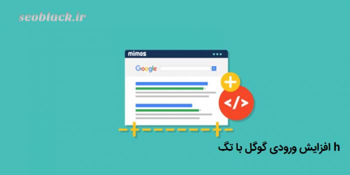 افزایش ورودی گوگل با تگ h