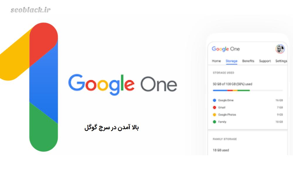 بالا آمدن در سرچ گوگل