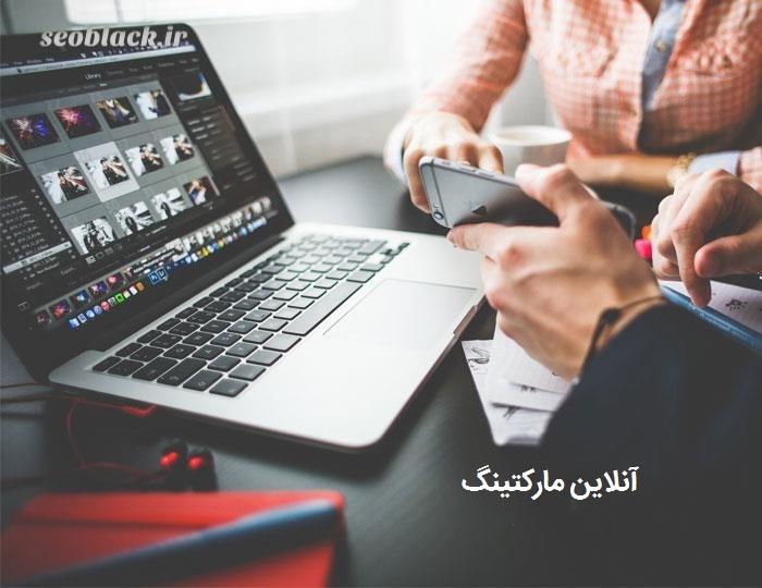 آنلاین مارکتینگ