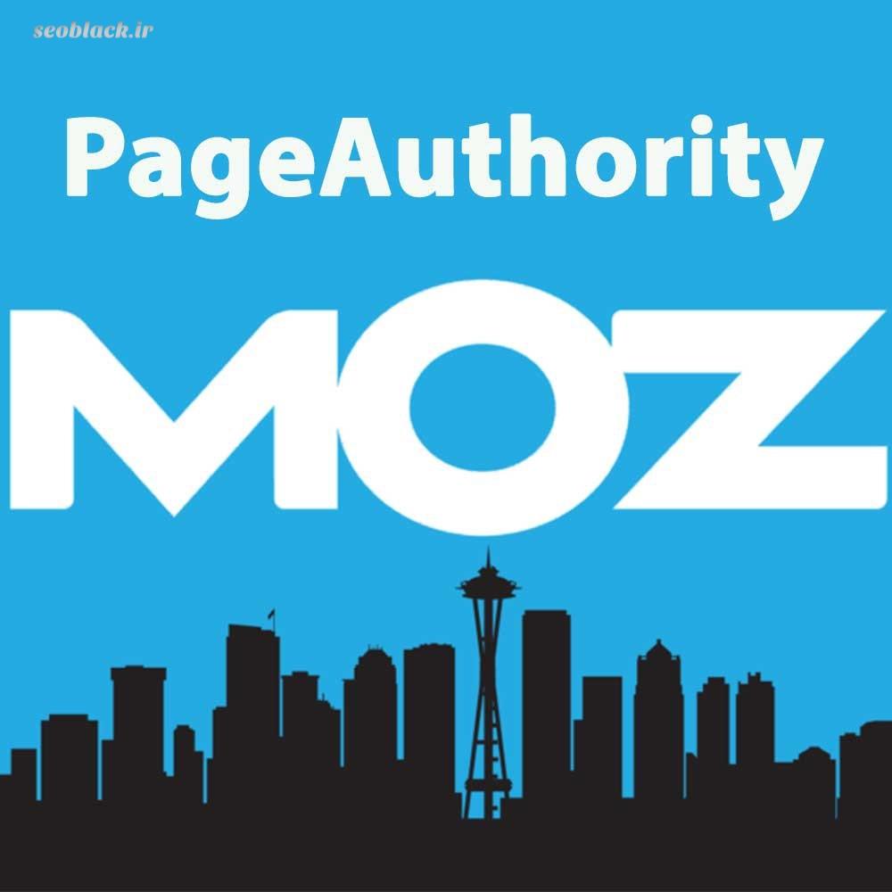 page authority چیست؟