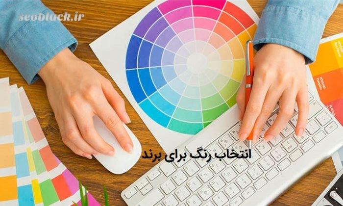 انتخاب رنگ برای برند