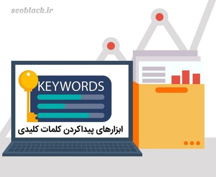 ابزارهای پیداکردن کلمات کلیدی
