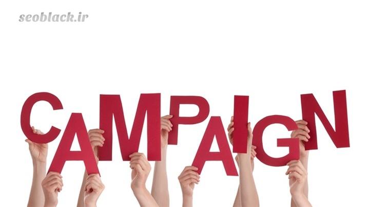 کمپین تبلیغاتی چیست
