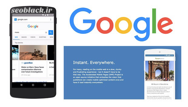 google amp چیست