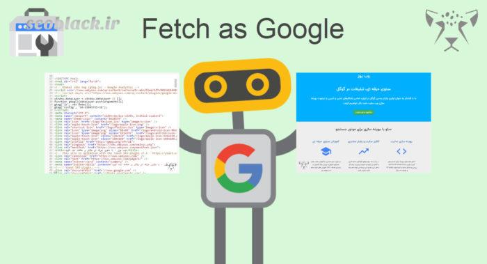 فچ کردن در گوگل