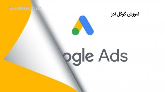 اموزش گوگل ادز