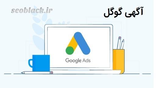 آگهی گوگل
