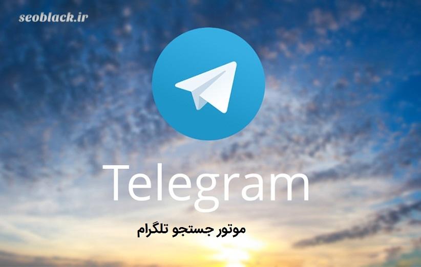 موتور جستجو تلگرام