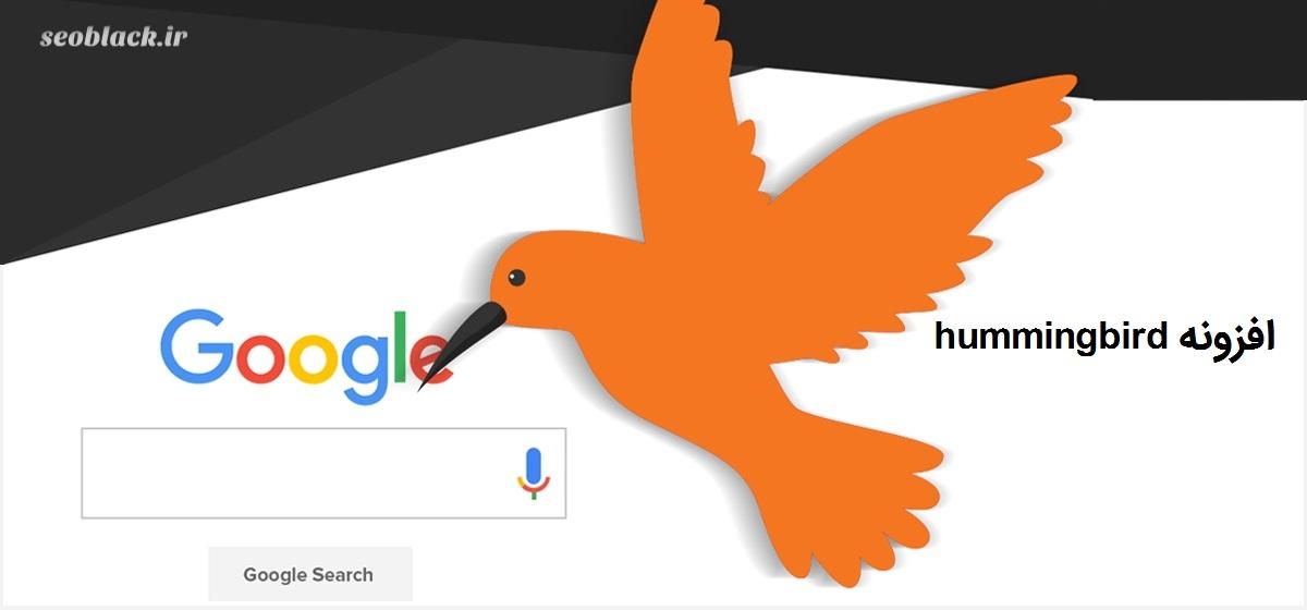 افزونه hummingbird