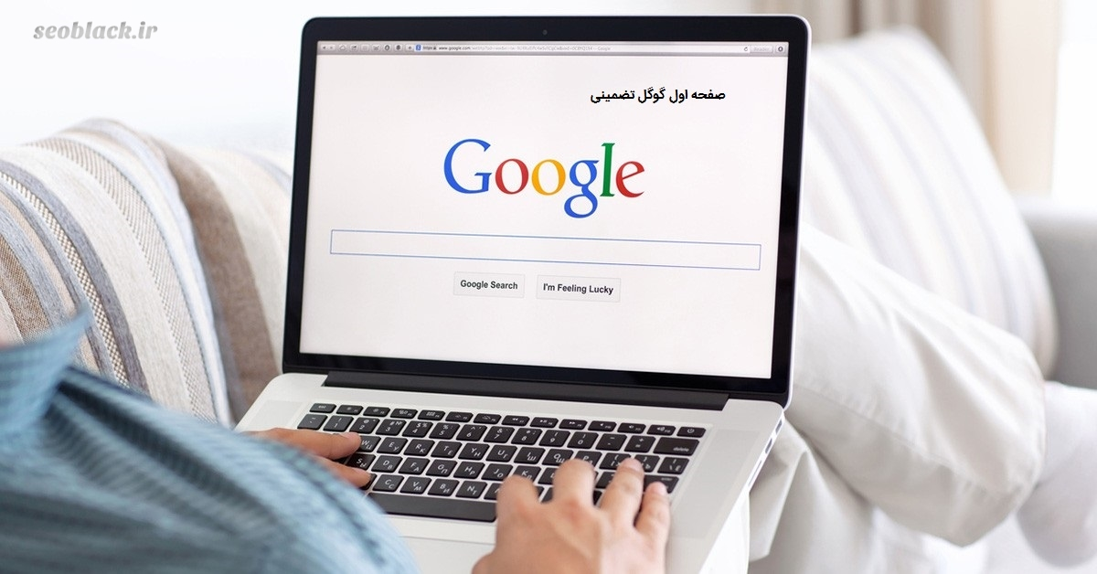 صفحه اول گوگل تضمینی