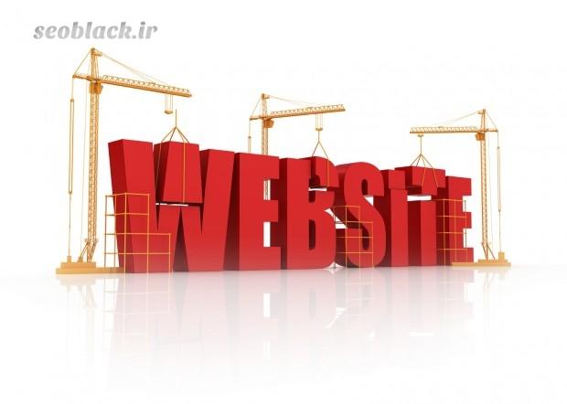 بازسازی وب سایت